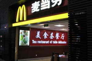 "McDonald's ""Table Delicacies"" Sign in Beijing, China"