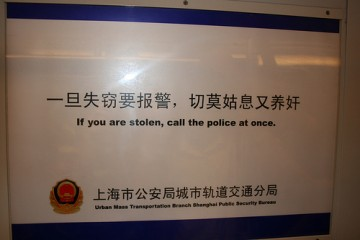 Sign: If You're Stolen in Shanghai