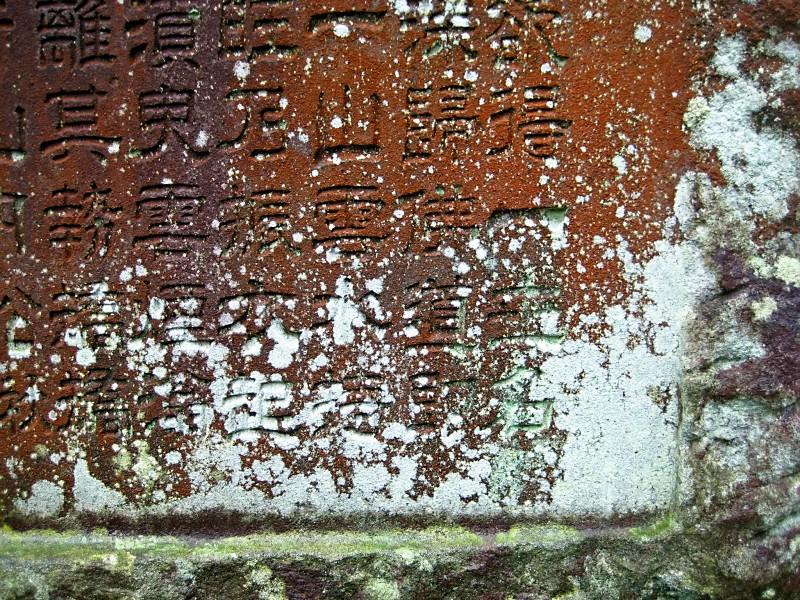 Stone Tablet at Tenryu Ji Temple, Arashiyama